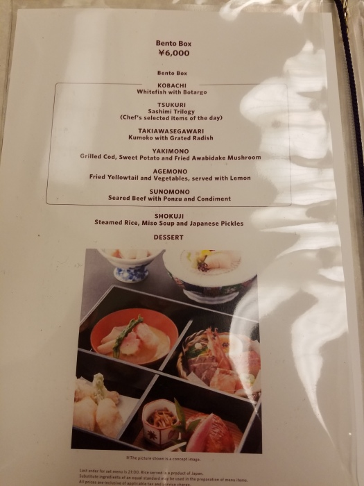 One page from the menu at Matsukaze in the Narita Hilton